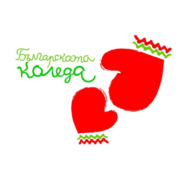 """Подпомогнати са първите 193 деца със средства от осемнадесетото издание на """"Българската Коледа"""""""