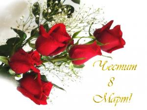 Честит 8 март, мили дами! ВИЕ сте това, което ни кара всяка сутрин да ставаме с мисълта, че има за какво да се живее!
