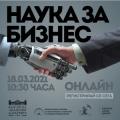 """""""Наука за бизнес"""" се завръща в онлайн формат"""