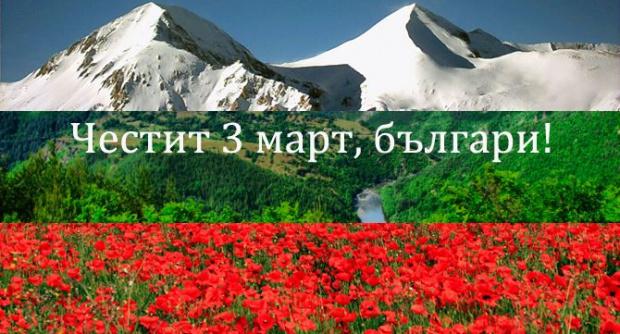 Честит национален празник! Помнете Освобождението, пазете Свободата си!
