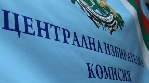 Централната избирателна комисия припомня, че срокът за подаване на заявление