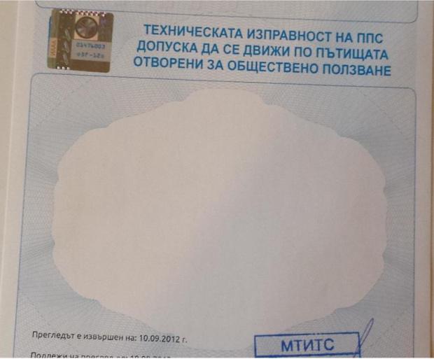 Oт 12 юли вcички aвтoмoбили в България задължително трябва да