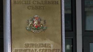 ВСС откри, а след това и спря, процедурата за избор на специален прокурор