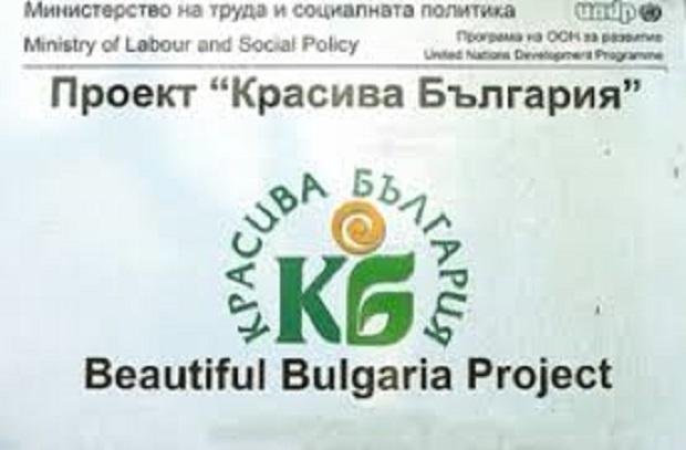 """Над 169 хил. граждани ще получат по-качествено обсужване чрез 53 проекта по """"Красива България"""""""
