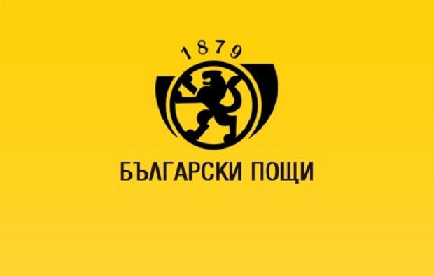 """""""Български пощи"""" ЕАД уведомява, че има активизиране на разпращане на"""