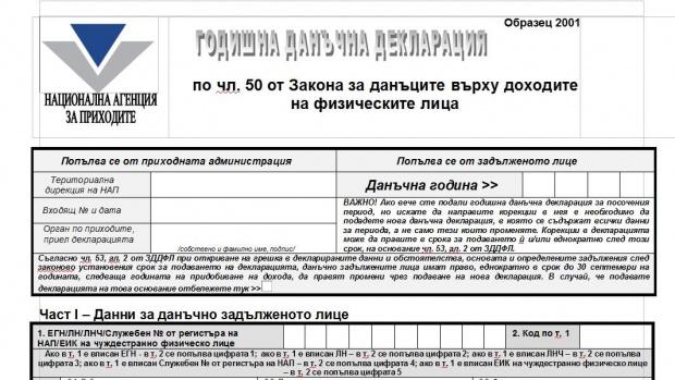 Близо 290 000 граждани са подали данъчните си декларации за