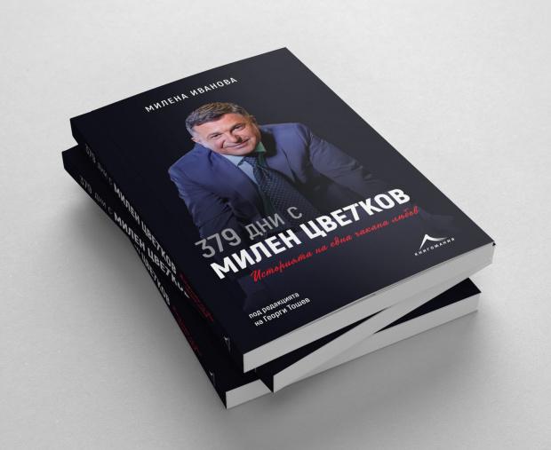 """Точно година от кончината на неподражаемия Милен Цветков! В негова памет излзиа книгата """"379 дни с Милен Цветков"""""""