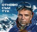 Филм за Боян Петров с голяма награда от фестивала в Тренто, Италия