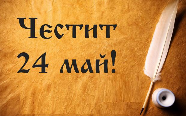 Честит 24 май! Най-българският празник