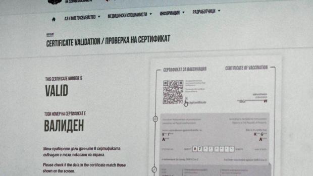 Първи фалшифицирани сертификати за ваксинация срещу COVID-19 се появиха в