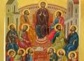 Почитаме Петдесетница - ръождния ден на Христовата църква