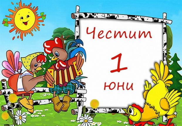 1 юни е ден, специално предназначен за честване на децата