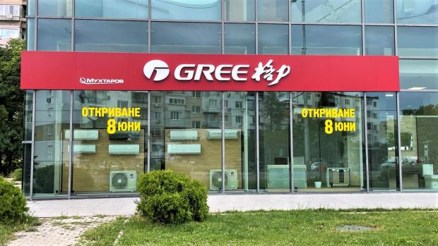 Първият бутик за климатизация GREE ShopVarna отвори врати на 8