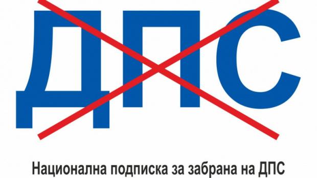 """Ние, Българските патриоти – ВМРО, ВОЛЯ И НФСБ"""", считаме, че"""