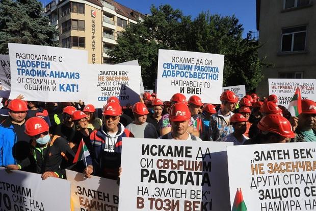 Пореден ден на протест на служители от