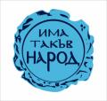 Официално: Ето кой е кандидатът за премиер на ИТН, не е Петър Илиев