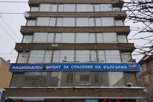 """НФСБ и """"ВОЛЯ"""" трябва да напуснат емблематичната сграда на ул. """"Раковски"""" 134"""