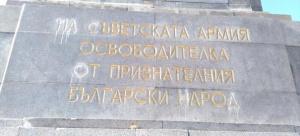 Закопчаха Мартин Заимов - заличавал надпис върху паметника на съветската армия