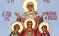 Голям празник е! На Вярата, Надеждата, Любовта и майка им - София