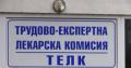 ГДБОП разби мащабна схема за фалшиви ТЕЛК-решения в три столични болници