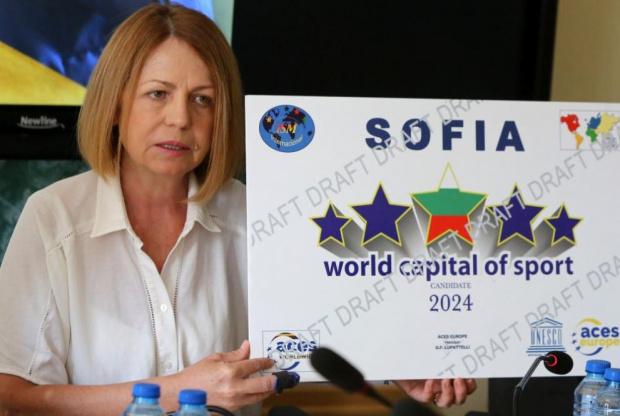 София -  Световна столица на спорта за 2024-а