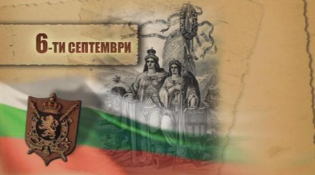 Честито, България! Празнуваме Съединението, което прави силата