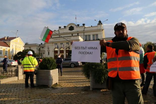 """Протест на браншова камара """"Пътища"""" - искат заплатите си"""