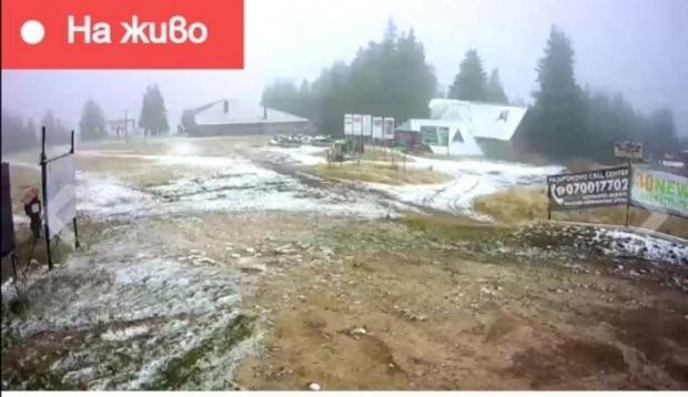 Астрономическата есен настъпи и в Родопите заваля сняг