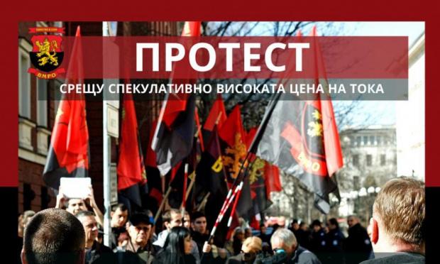 От ВМРО съобщиха, че излизат на протест пред Министерство на