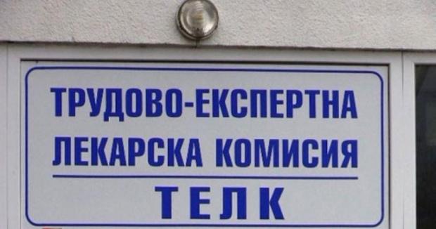 Разбиха нова схема за издаване на фалшиви ТЕЛК решения - 300 лева за документ