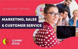 Над 2000 квалифицирани специалисти на Career Show Marketing, Sales Customer Service