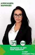 СНИМКИ Топ красавицата Алекс Маринова дава заявка да обере мъжките преференции на вота под тепетата