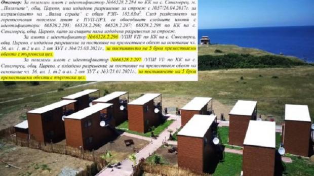 Община Царево спуснаинформационно затъмнение задесетте